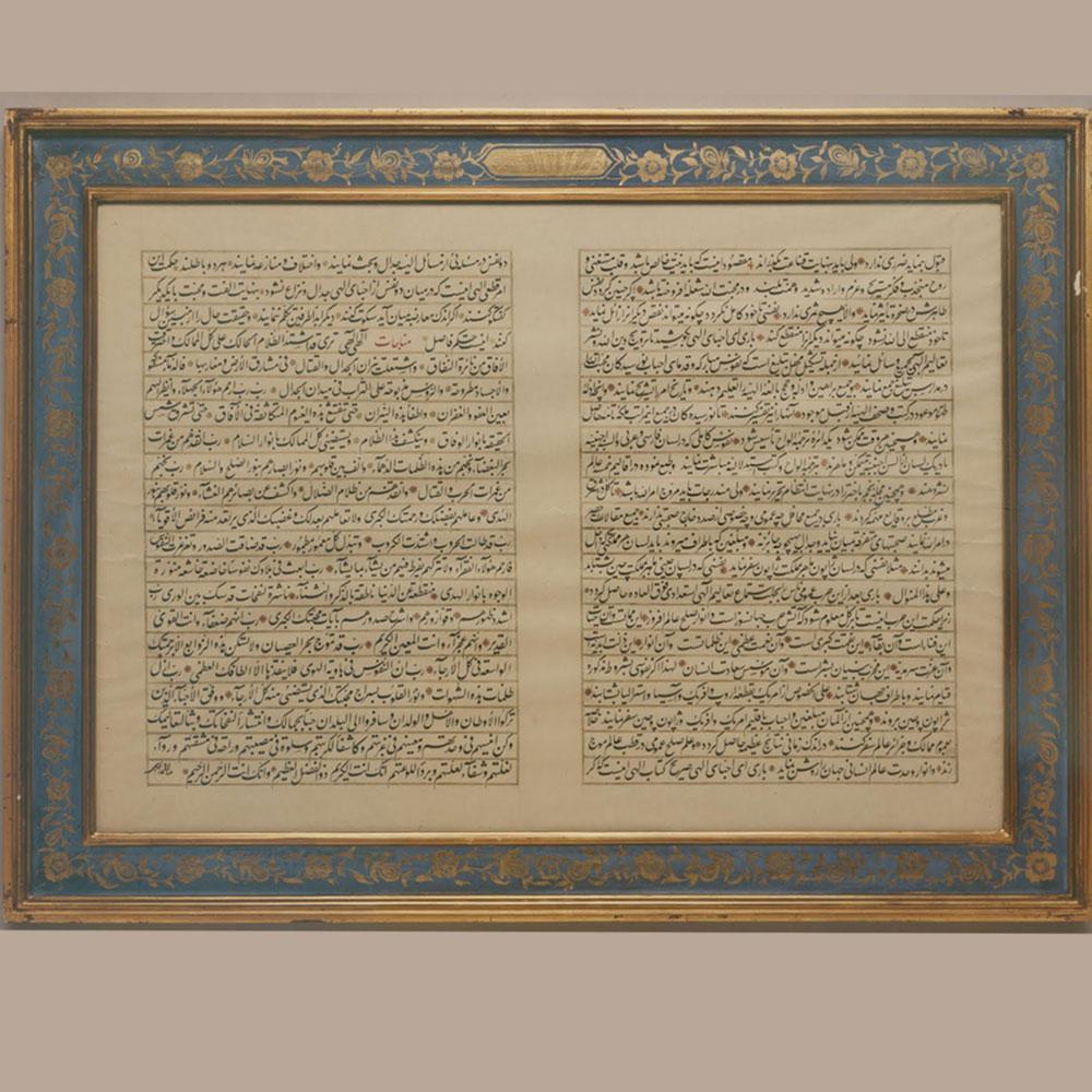 Sayyid Alí Muhàmmad, el Báb