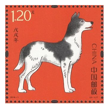China emite los sellos del Año del Perro