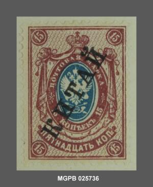 15 copecs, àguila bicèfala, sobrecarregat, 1899-1911. Col·lecció Ramon Marull