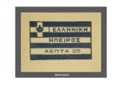 Segell de 25 lepta. col·lecció filatèlica Ramon Marull. MGPB 006279